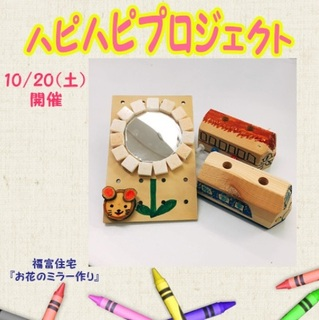 10月20日-ハピハピプロジェクト.jpg